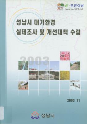성남시 대기환경 실태조사 및 개선대책 수립