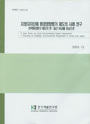 지방자치단체 환경영향평가 제도의 사례 연구