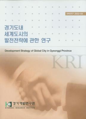 경기도내 세계도시의 발전전략에 관한 연구