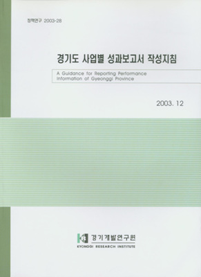 경기도 사업별 성과보고서 작성지침