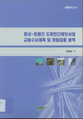 평내-토평간 도로민간제안사업 교통수요예측 및 정밀검증 용역