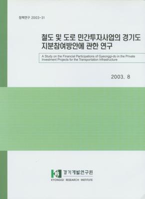 철도 및 도로민간투자사업의 경기도 지분참여 방안에 관한 연구