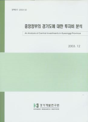 중앙정부의 경기도에 대한 투자비 분석
