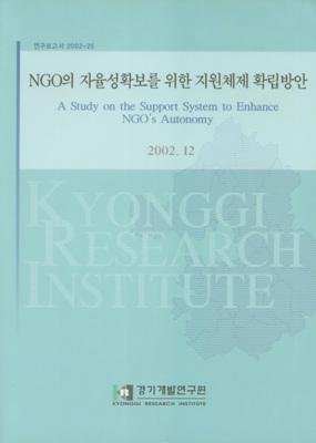 NGO의 자율성확보를 위한 지원체제 확립방안