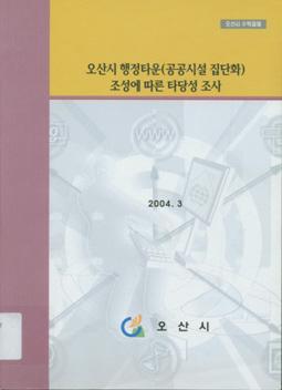 오산시 행정타운(공공시설 집단화) 조성에 따른 타당성 조사