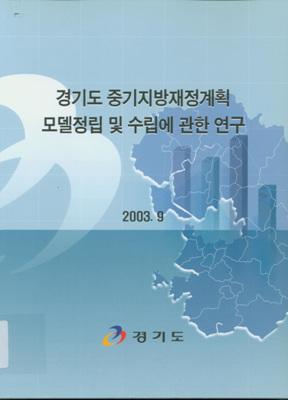 경기도 중기지방재정계획 모델정립 및 수립에 관한 연구