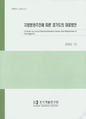 지방분권추진에 따른 경기도의 대응방안