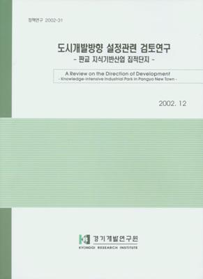 도시개발방향 설정관련 검토연구