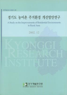 경기도 농어촌 주거환경 개선방안 연구