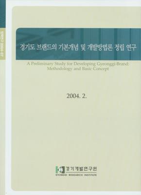 경기도 브랜드의 기본개념 및 개발방법론 정립 연구