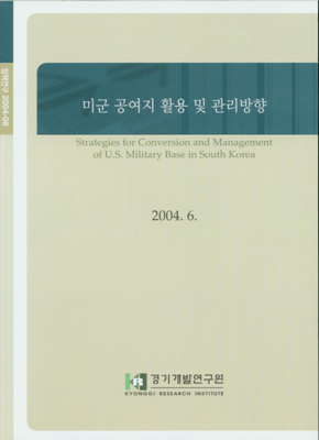 미군공여지 활용 및 관리방향