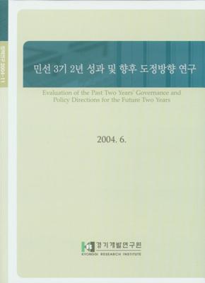 민선3기 2년 성과 및 향후 도정방향 연구
