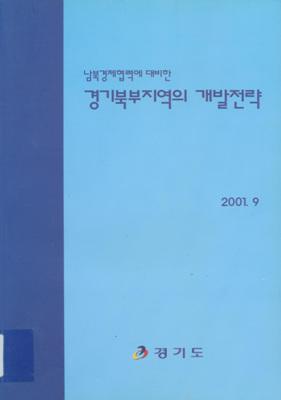 남북경제협력에 대비한 경기북부지역의 개발전략