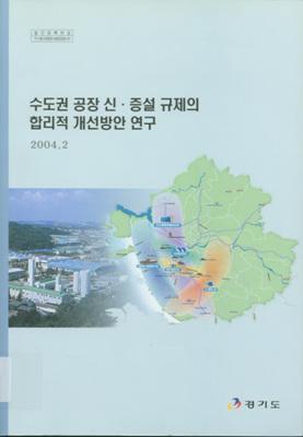수도권 공장 신증설 규제의 합리적 개선방안 연구