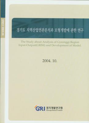 경기도 지역산업연관분석과 모형개발에 관한 연구