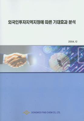 외국인 투자지역지정에 따른 기대효과 분석