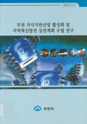 부천 지식기반산업 활성화 및 지역혁신발전 실천계획 수립