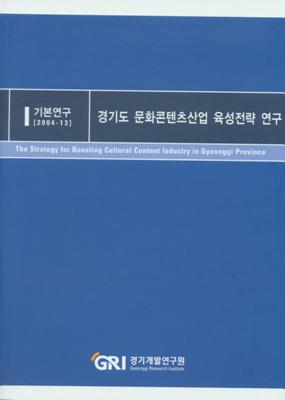 경기도 문화콘텐츠산업 육성전략 연구