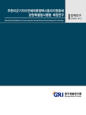 주한미군기지이전에따른평택시등의지원등에관한특별법 시행령 제정연구