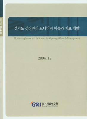 경기도 성장관리 모니터링 이슈와 지표개발
