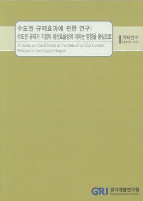 수도권 규제효과에 관한 연구
