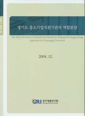경기도 중소기업 지원기관의 역할분담