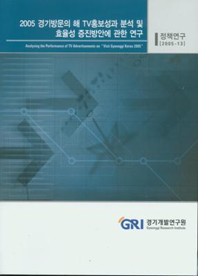 2005 경기방문의 해 TV홍보성과 분석 및 효율성 증진방안에 관한 연구
