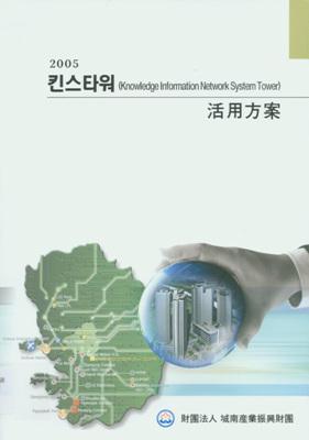 지식정보산업비지니스센터 활용방안 및 재단 중장기 발전방안:(2)킨스타워(Konwledge Information Network System Tower) 활용방안