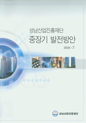 지식정보산업비지니스센터 활용방안 및 재단 중장기 발전방안:(1)성남산업진흥재단 중장기 발전방안
