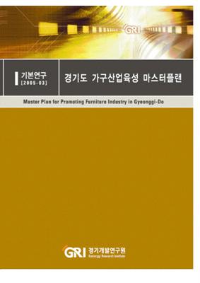 경기도 가구산업육성 마스터플랜