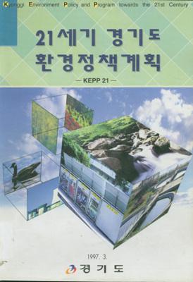 21세기 경기도 환경정책계획