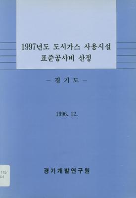 1997년도 도시가스 사용시설 표준공사비 산정