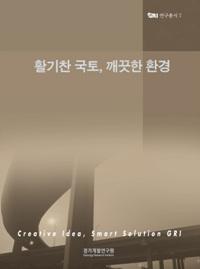 GRI 정책연구총서(7)- 활기찬 국토, 깨끗한 환경