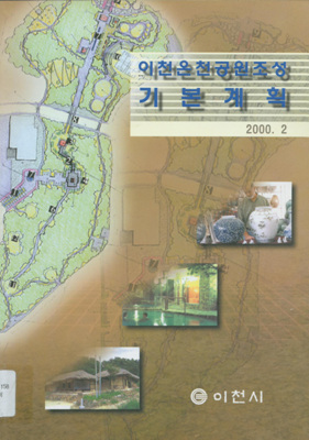 이천온천공원 조성 기본계획