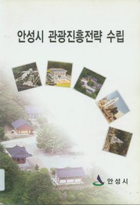 안성시 관광진흥 전략 수립