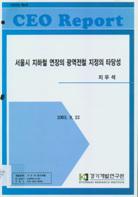 서울시 지하철 연장의 광역전철 지정의 타당성