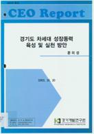 경기도 차세대 성장동력 육성 및 실천방안
