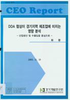 DDA협상이 경기도산업에 미치는 영향분석