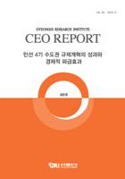 민선 4기 수도권규제개혁의 성과와 경제적 파급효과