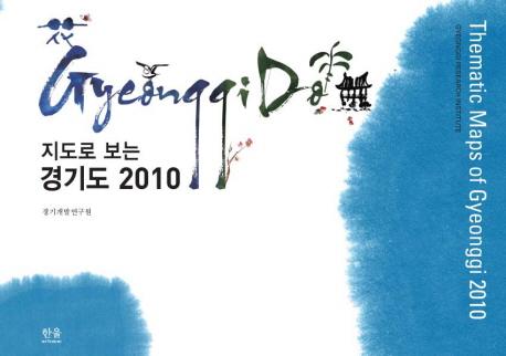 지도로 보는 경기도 2010