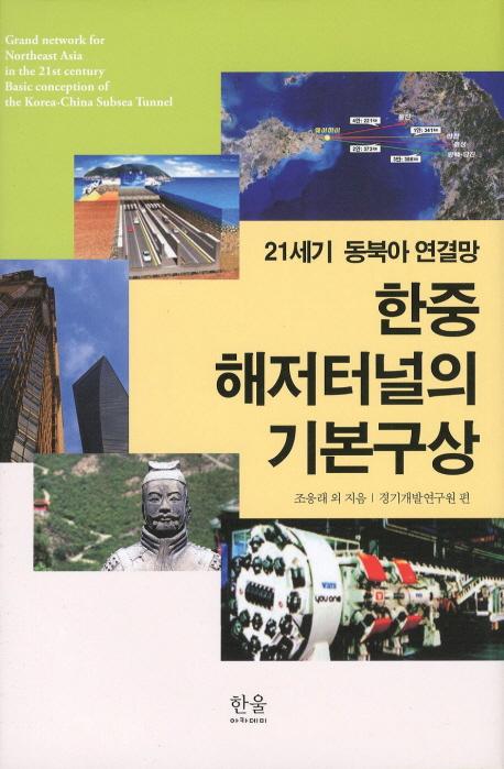 (21세기 동북아 연결망) 한중 해저터널의 기본구상