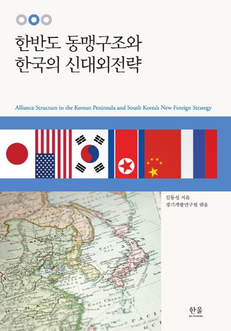 한반도 동맹구조와 한국의 신대외전략
