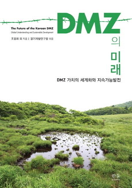 DMZ의 미래 : DMZ 가치의 세계화와 지속가능발전