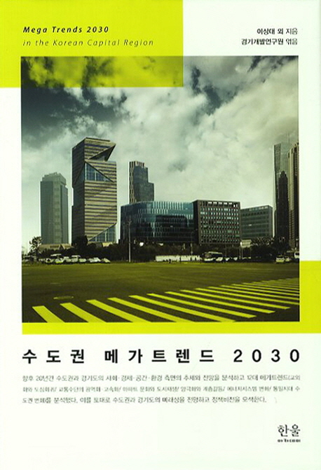 수도권 메가트렌드 2030