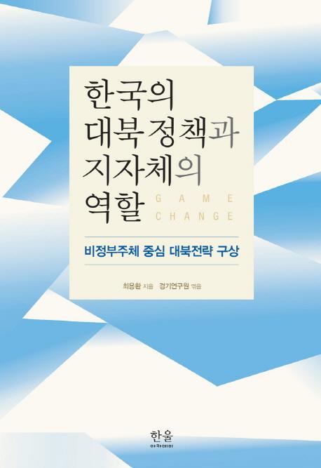 한국의 대북정책과 지자체의 역할 : 비정부주체 중심 대북전략 구상