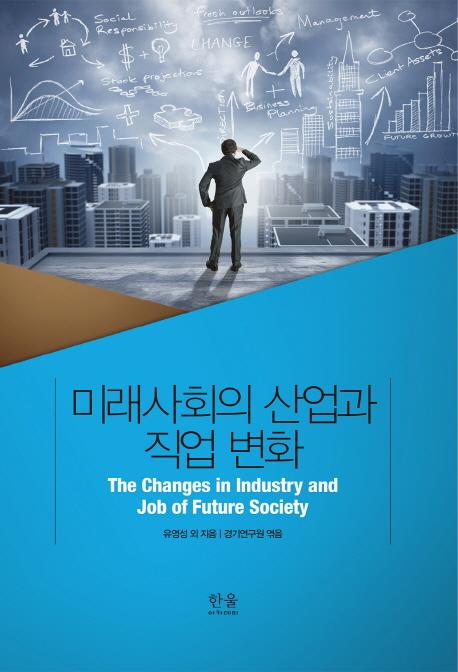 미래사회의 산업과 직업 변화