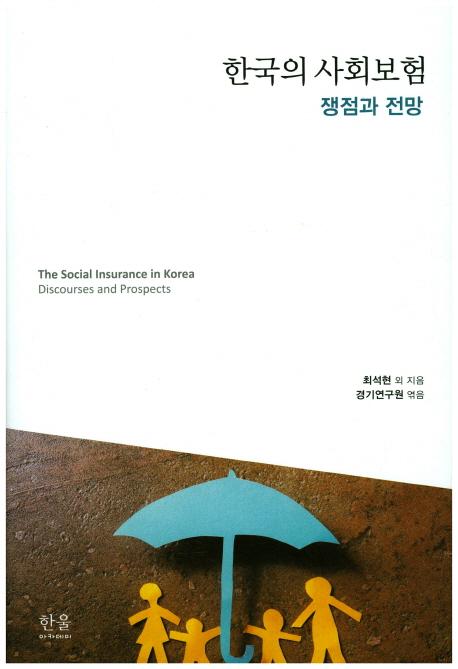 한국의 사회보험 : 쟁점과 전망