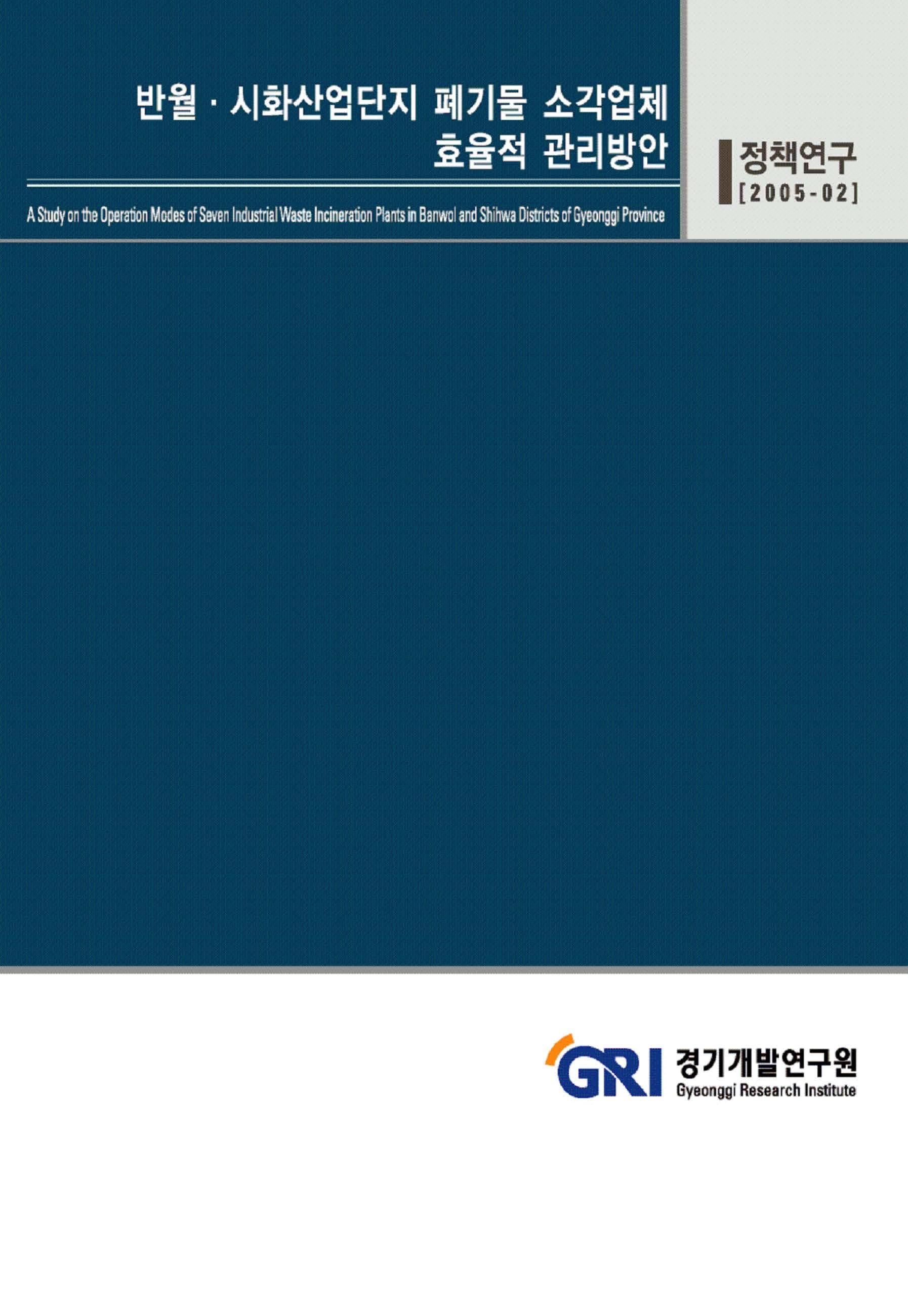 반월 시화 산업단지 폐기물소각업체 효율적 관리방안