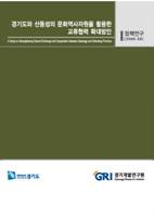 경기도와 산동성의 문화, 역사자원을 활용한 교류협력 확대 방안