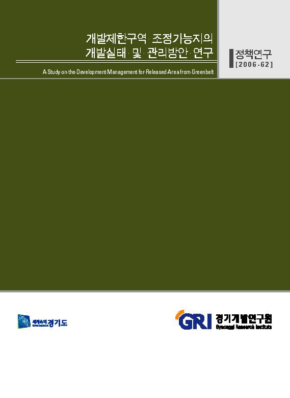 개발제한구역 조정가능지의 개발실태 및 관리방안 연구